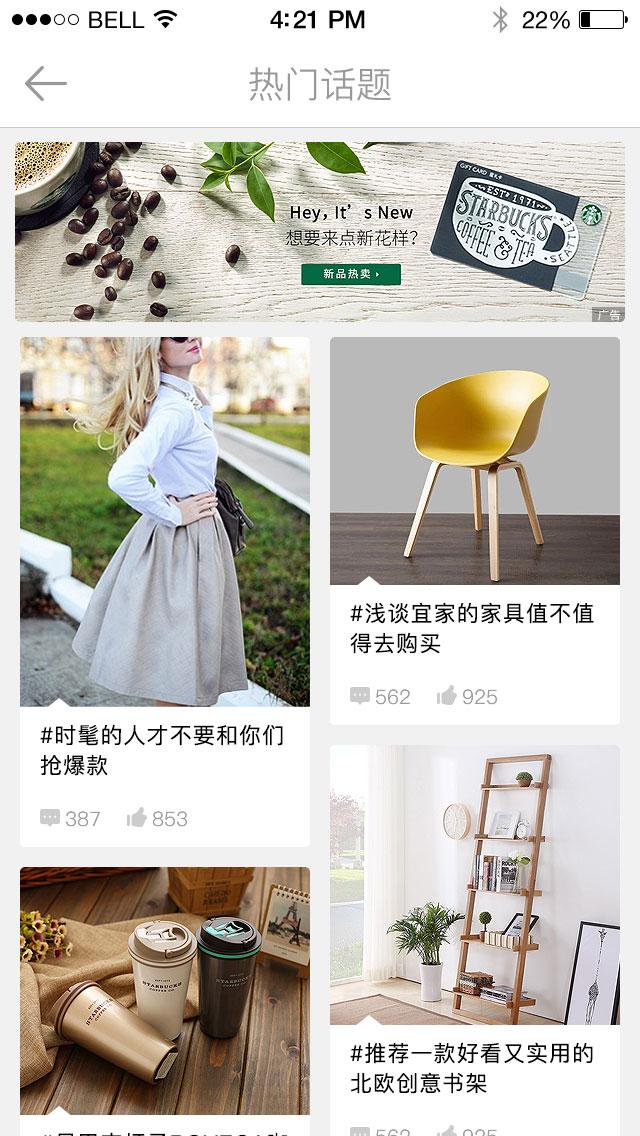 上海商城app开发