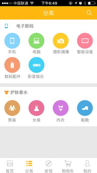 深圳商城app开发多少钱