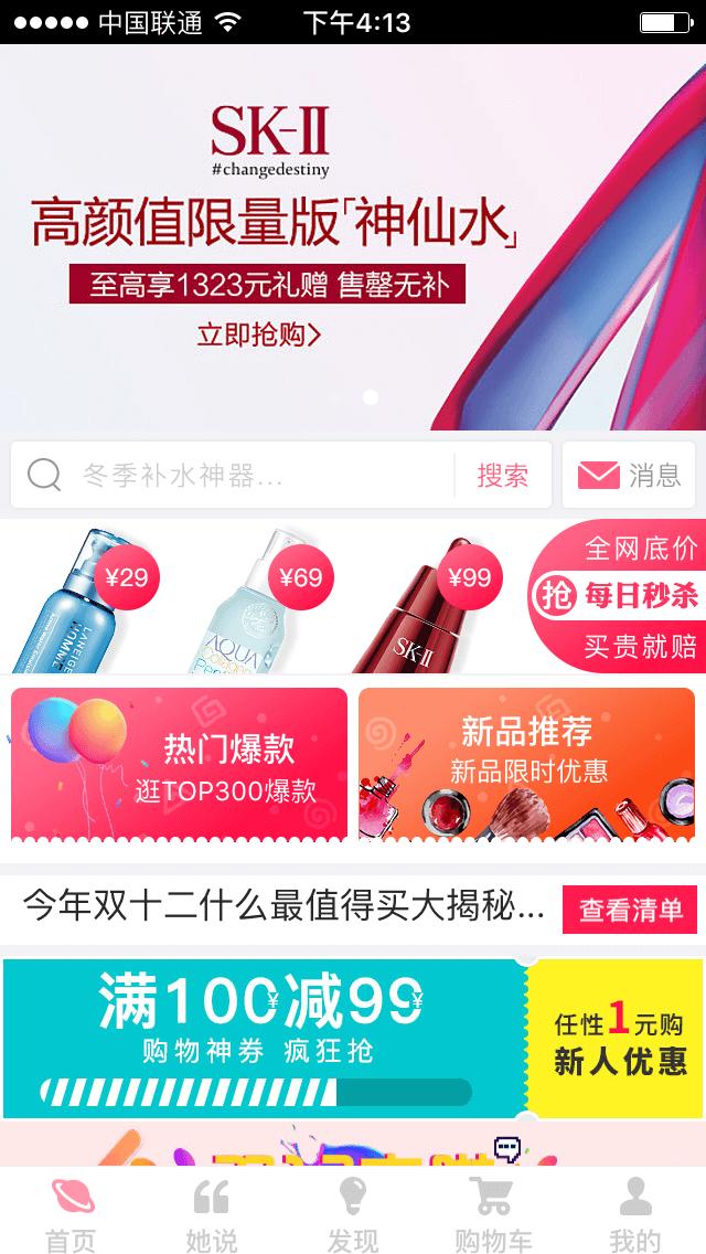 西安商城app开发公司
