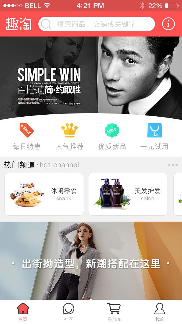商场app开发