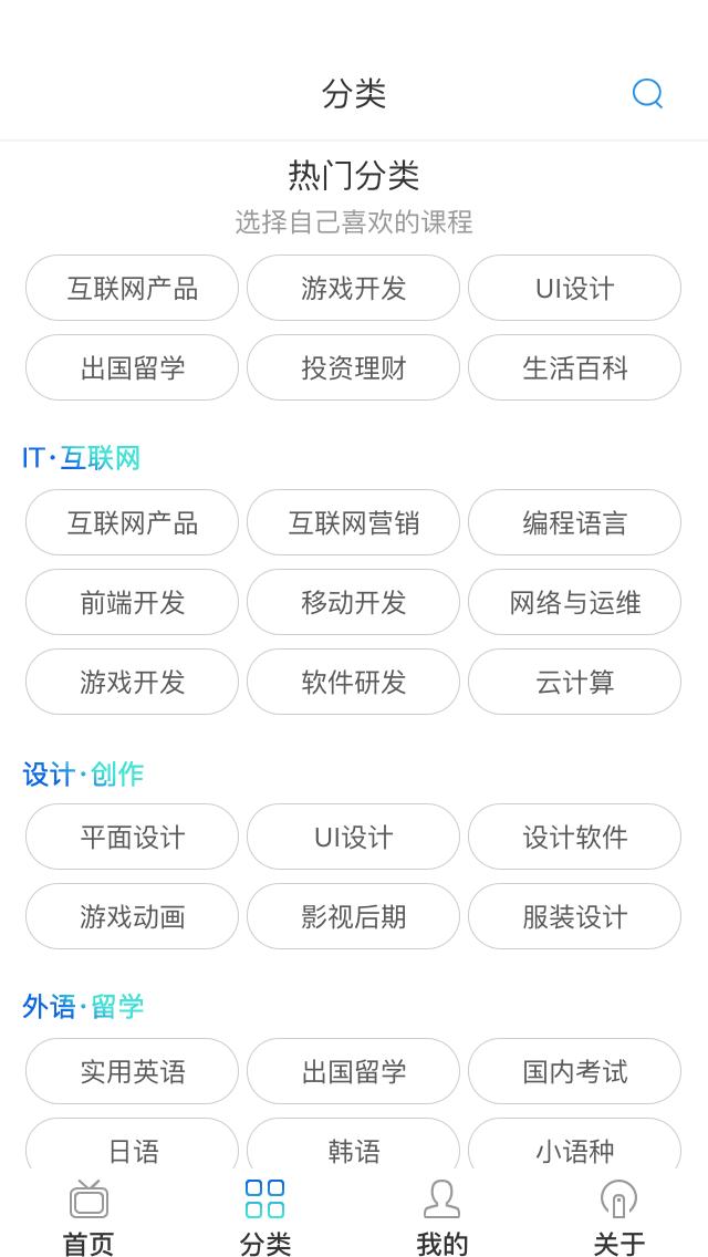 北京手机APP开发