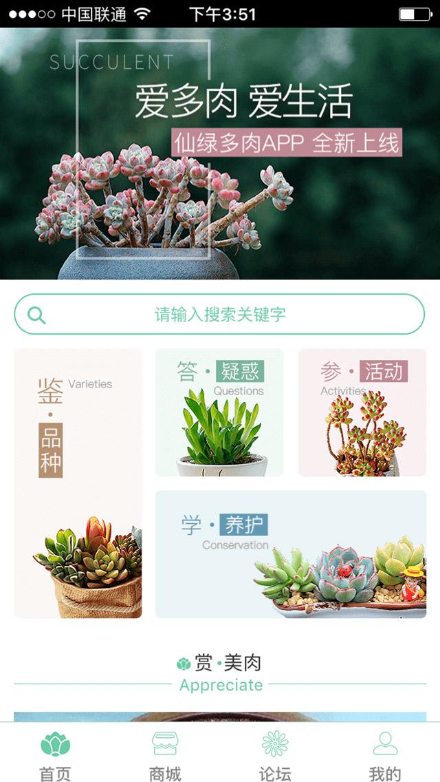 上海APP制作公司