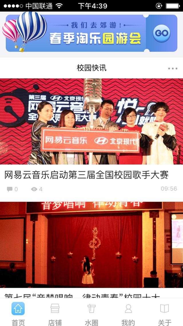 郑州APP软件开发公司