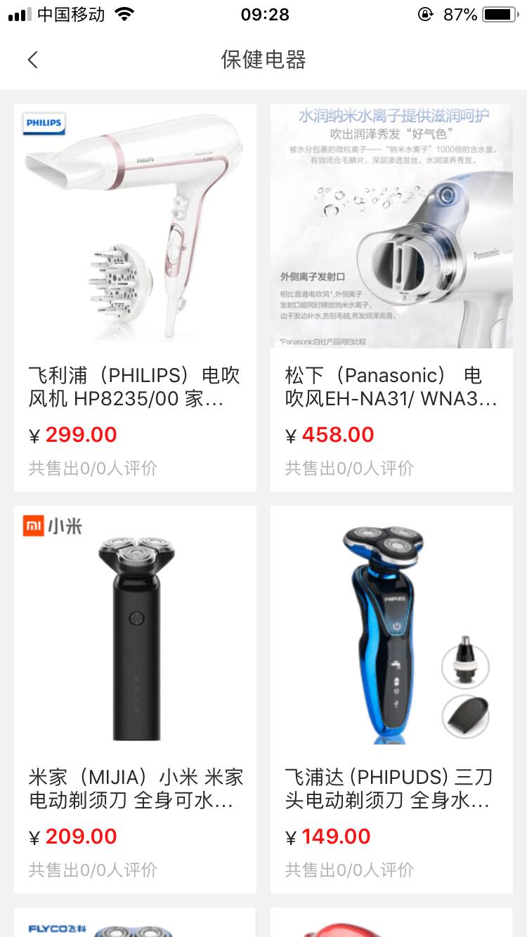 东莞手机APP开发公司