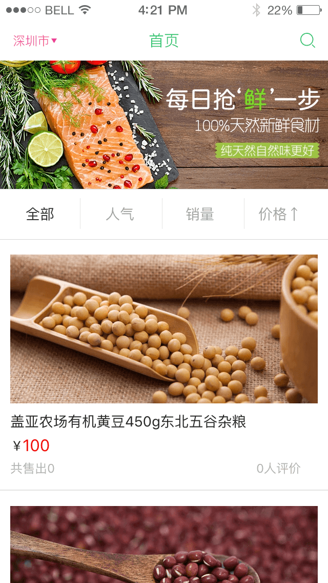 杭州APP制作