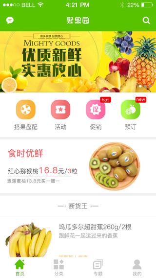 连云港手机APP开发
