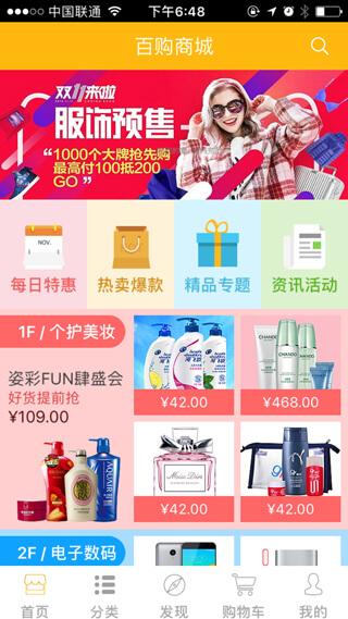 广州手机软件开发公司