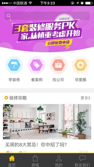 福建app开发公司