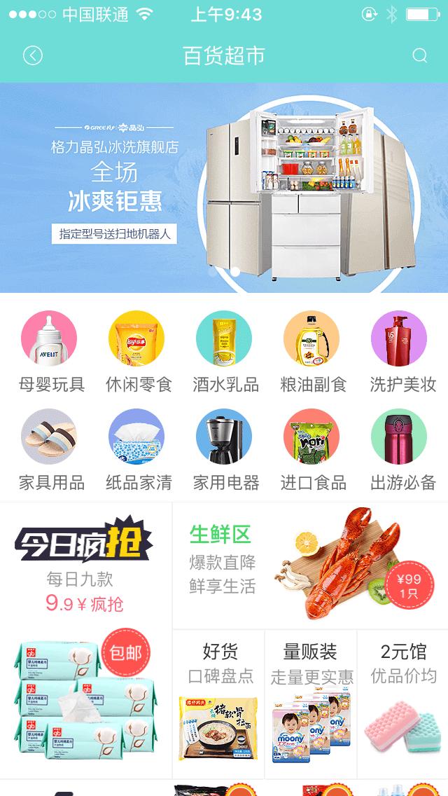 生鲜app开发