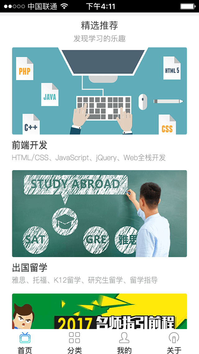 开发app