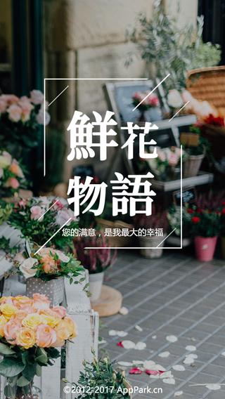 鲜花电商app开发方案