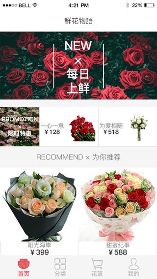 鲜花电商app