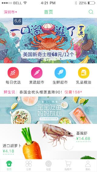 生鲜电商app
