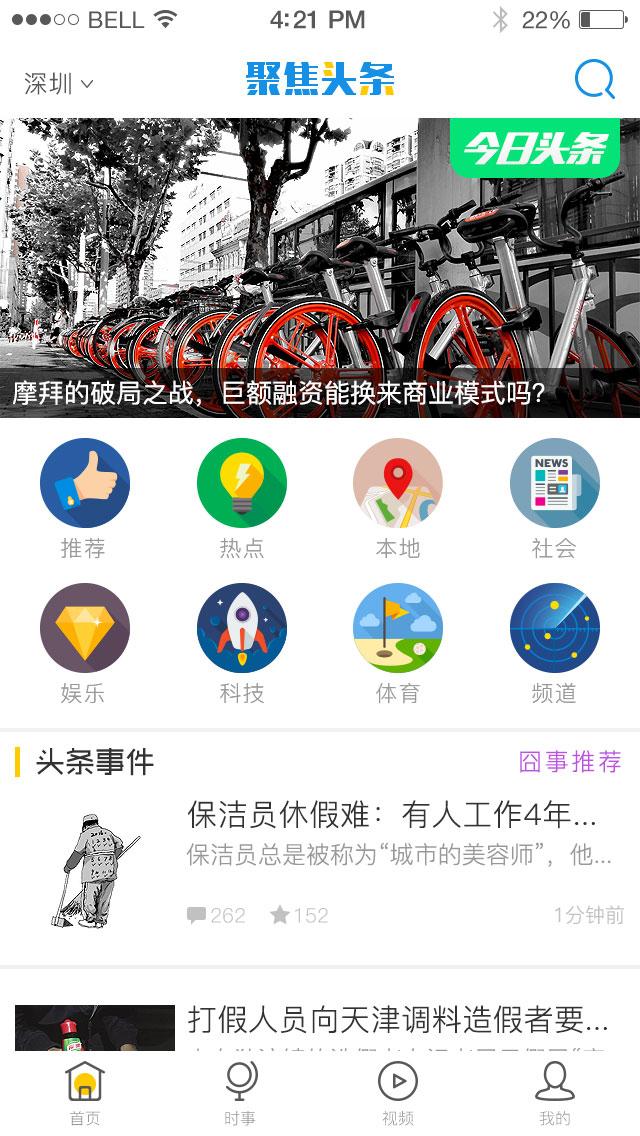 新闻资讯app开发解决方案
