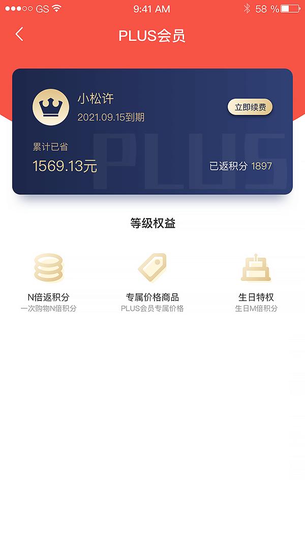 会员电商app