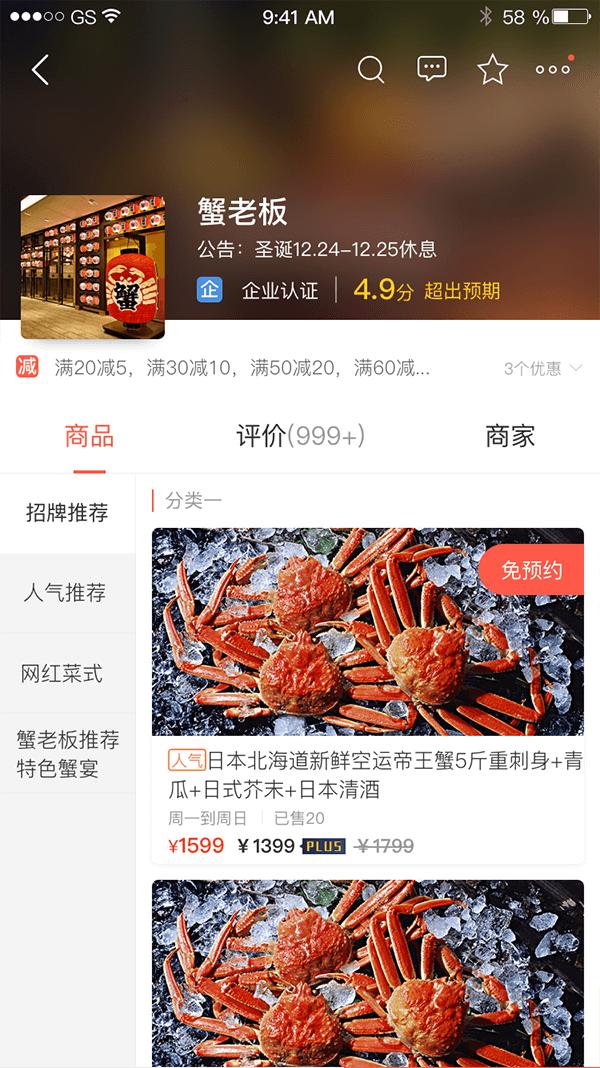 会员制app开发