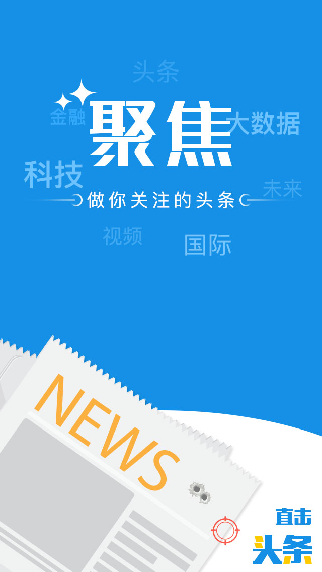 新闻app开发