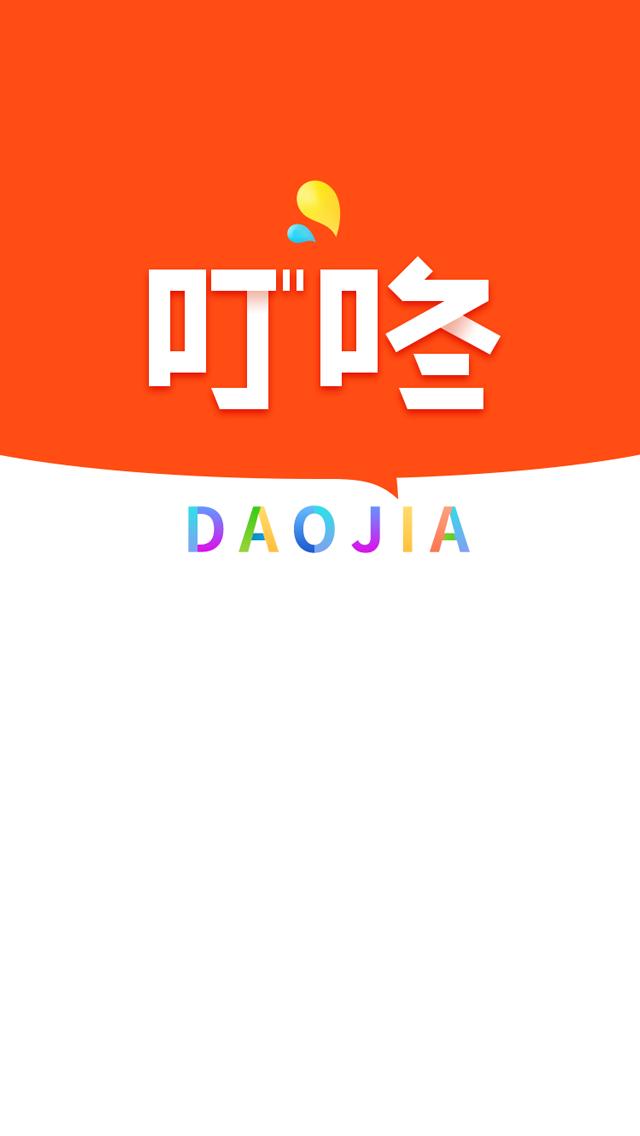 杭州app开发公司