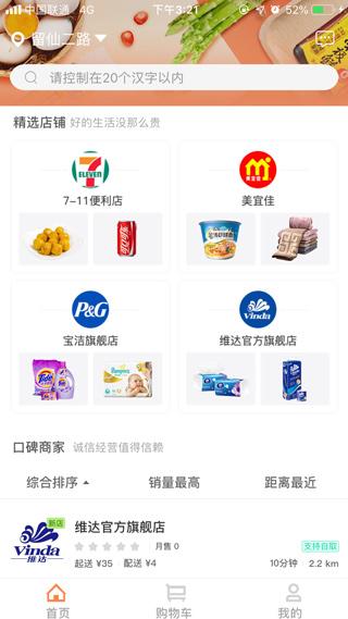 杭州app开发