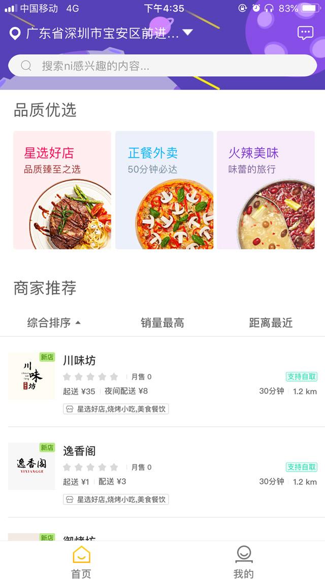 南京app开发
