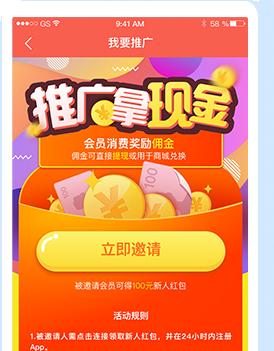 社交电商app