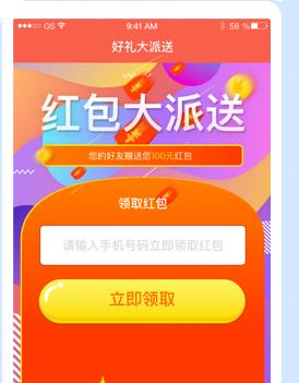 社交电商app开发