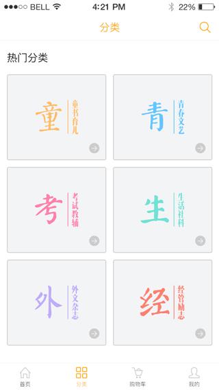 古诗app开发