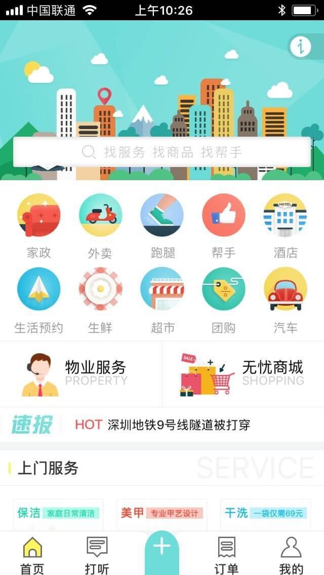 本地生活app开发