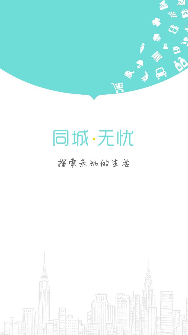 同城生活app开发