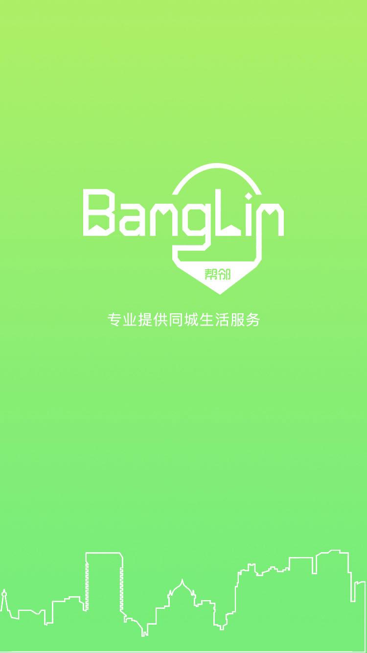 同城服务的app