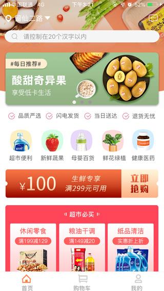 生鲜商城app开发