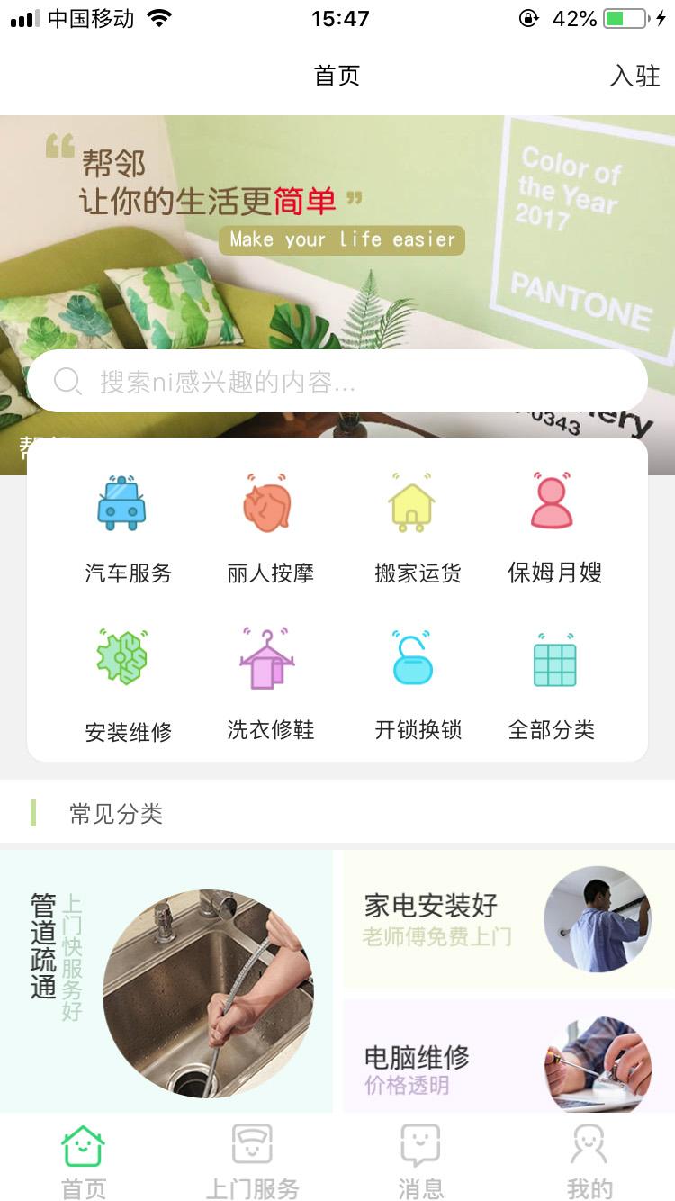 买菜app开发