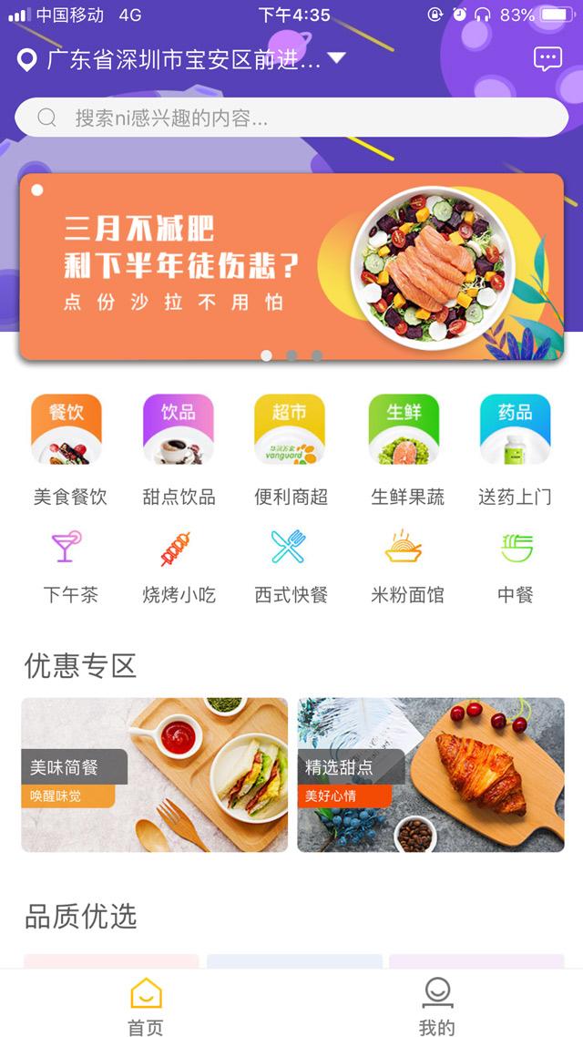 外卖系统app