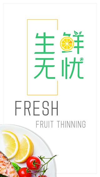 生鲜商城app