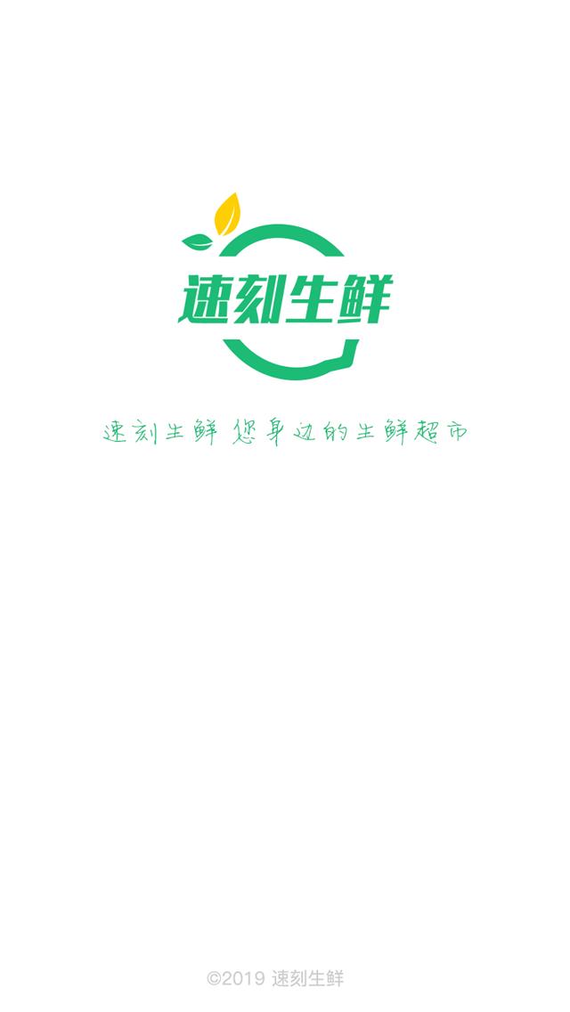 生鲜类app开发