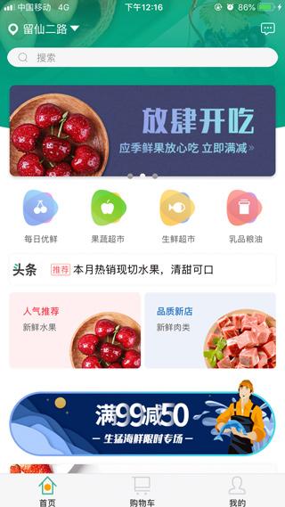 生鲜配送app