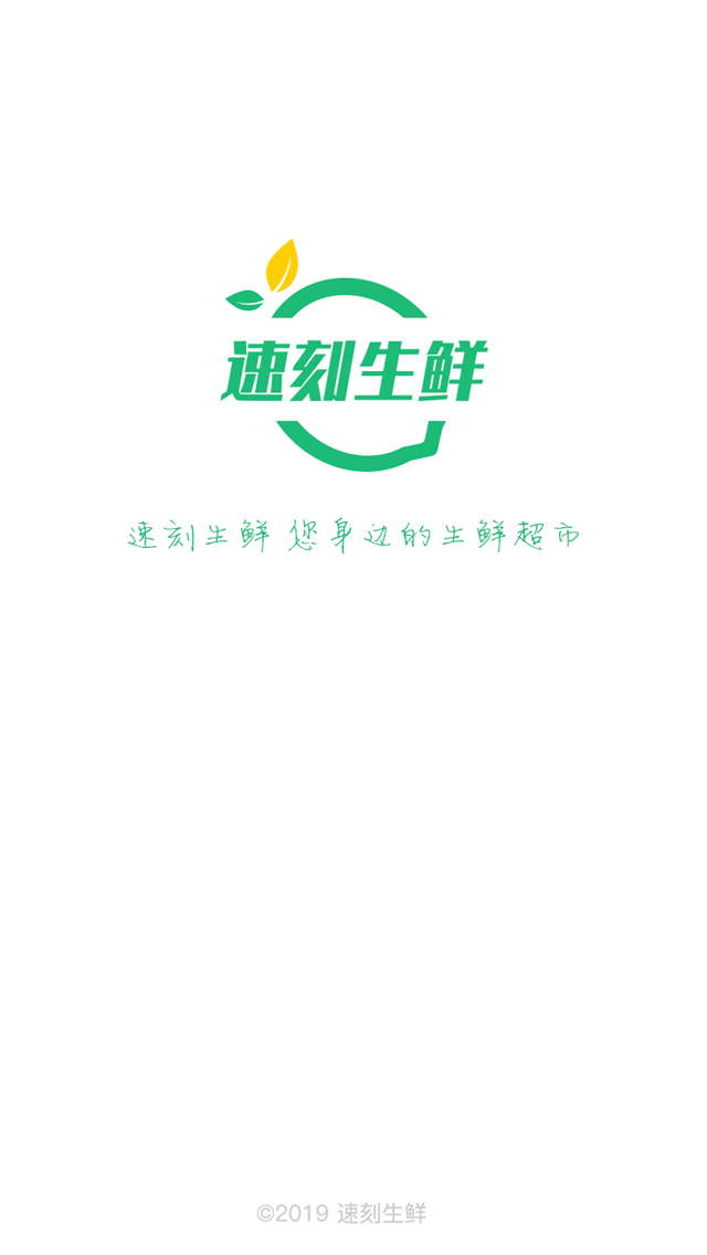 生鲜蔬菜app